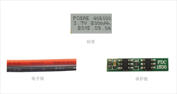 聚合物电池细节图