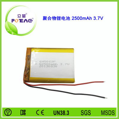 型号645069 2500mAh 3.7V 聚合物锂电池可定制