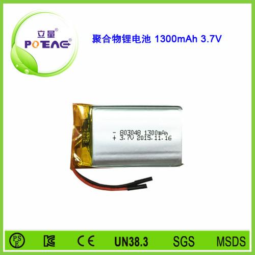 型号803048 1300mAh 3.7V 聚合物锂电池可定制