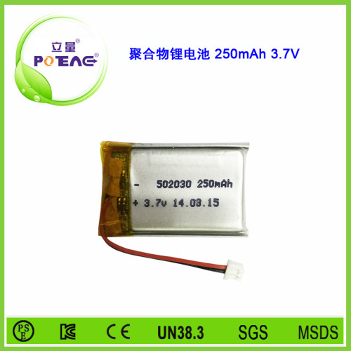 型号502030 250mAh 3.7V 聚合物锂电池可定制