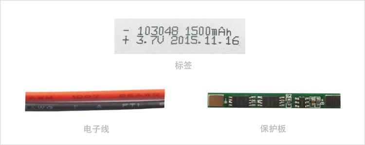 1500mAh聚合物锂电池