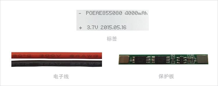 4000mAh聚合物锂电池