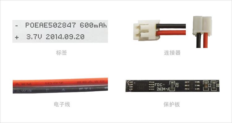 600mAh聚合物锂电池
