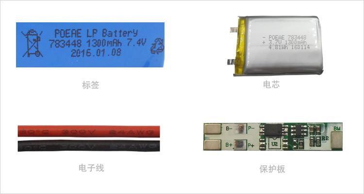 1300mAh聚合物锂电池