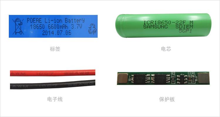 3.7V 6.6Ah 锂离子电池
