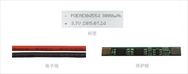 3000mAh聚合物锂电池