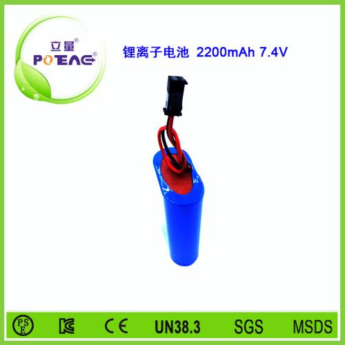 7.4V ICR18650 2200mAh锂电池组