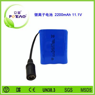 11.1V ICR18650 2200mAh锂电池组