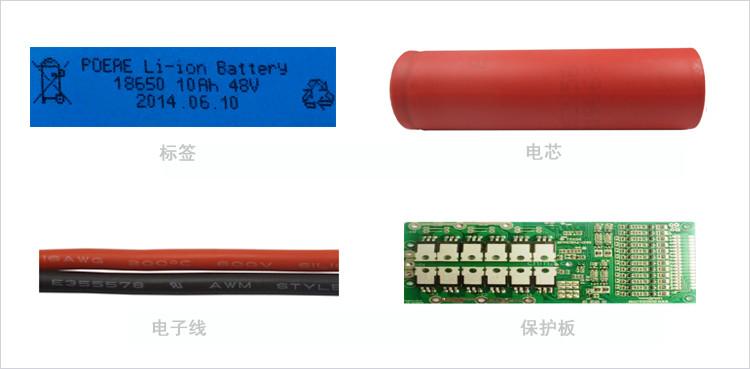 电子设备锂电池