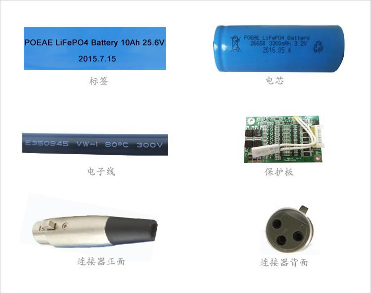 24V锂电池