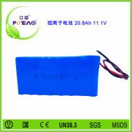 11.1V ICR18650 20.8Ah鋰電池組