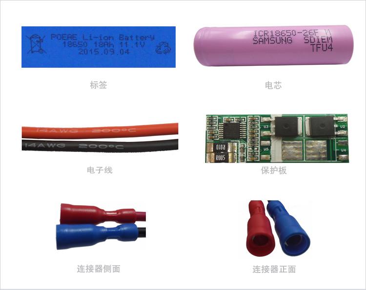 扬声器锂电池
