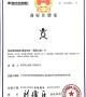 Company trademark registration certificate