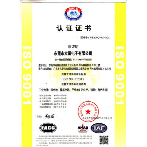 ISO9001 质量认证证书