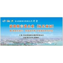 Chashan Spiritual Civilization Auditorium - Moral Maxims Into The Enterprise