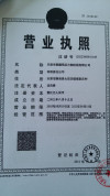The Copy of Business License In China