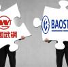 ستكون مجموعة Baoshan Steel Group و Wuhan Steel Group معًا