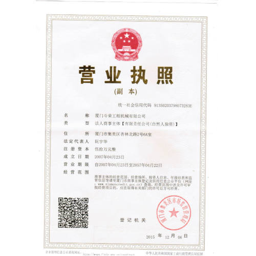 Trade company's Business Registration Certificate
