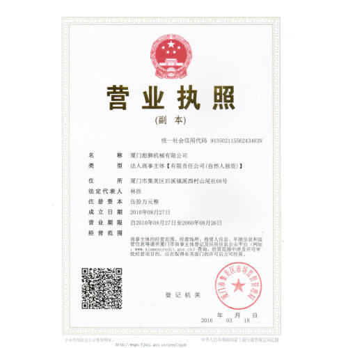 Factory's Business Registration Certificate