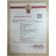 Congratulations! Smarlean awards China Network Marketing Credit Enterprise Certification