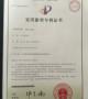 Patent cerificate of Manual Soap dispenser