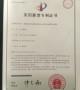 Automatic iSoap dispenser Patent cerificate