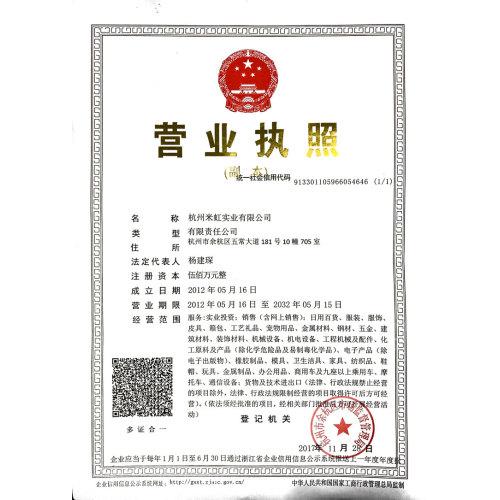 Hongmioo-Business-License