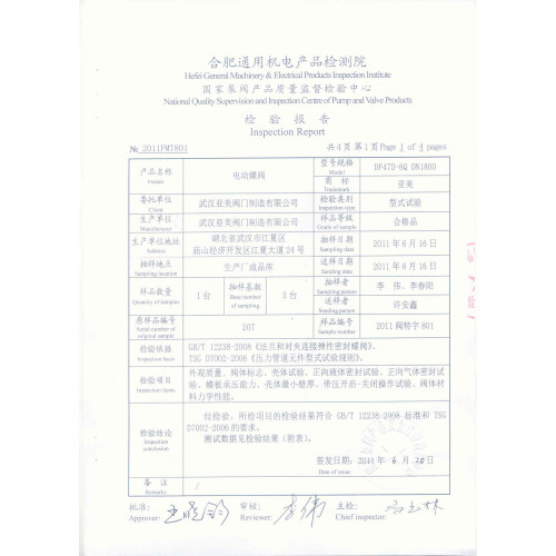 Electrical opreated butterfly valve testing report