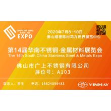 Vinmay  attending The 14th South China Stainless Steel & Metals Expo in Foshan
