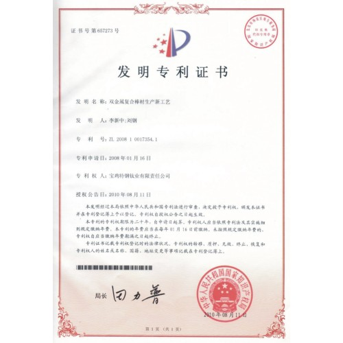 Double Metal Composite Rod New Production Technology Patent Certificate
