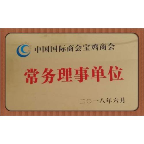 中国国际商会宝鸡商会常务理事单位