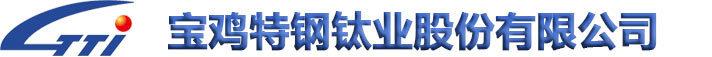 寶雞特鋼鈦業股份有限公司
