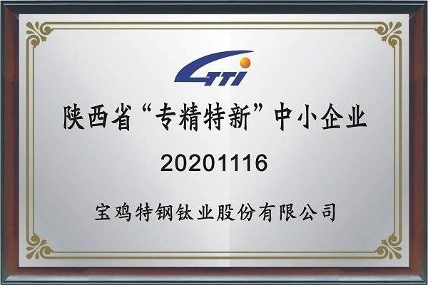"""陕西省""""专精特新""""中小企业证书"""