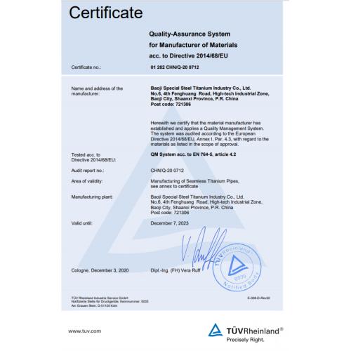 钛管材PED材料质量验证证书