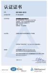 ISO 9001:2015质量管理体系认证