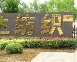 Nantong Reador Textile Co., Ltd