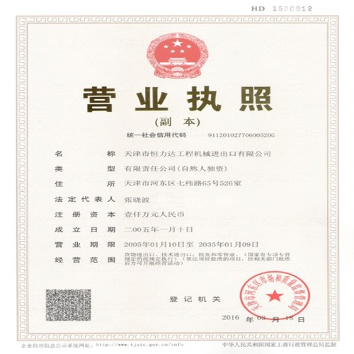 Licence d'entreprise