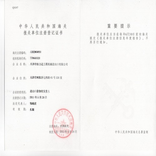 Customs Code Certificate