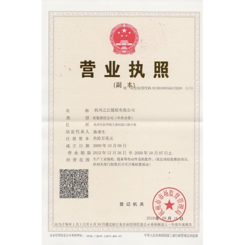 Zhijiang Sprocket Certification