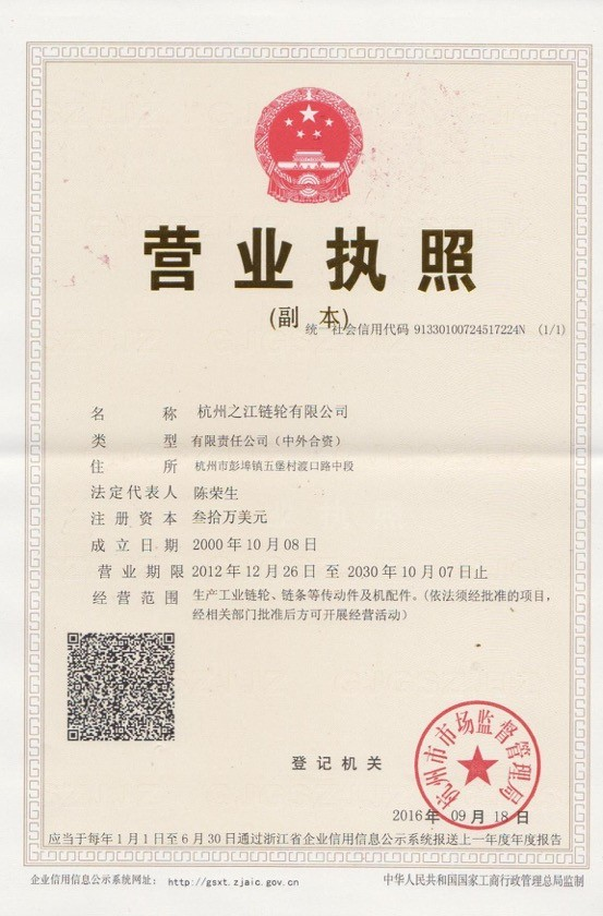 Zhijiang Sprocket Certification