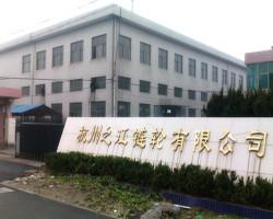 Hangzhou Zhijiang Sprocket Co.,Ltd