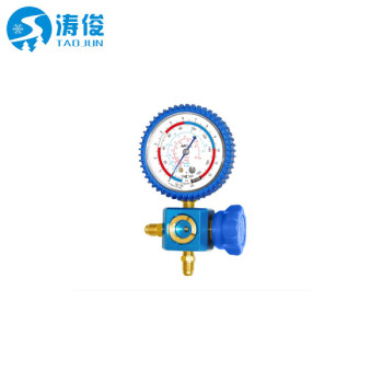 Refrigeration single meter valve