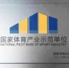 Jiangsu Junxia Gym Equipment Co., Ltd fue honrado como