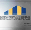 "Jiangsu Junxia Gym Equipment Co., Ltd was honored ""National sports industry model unit"""