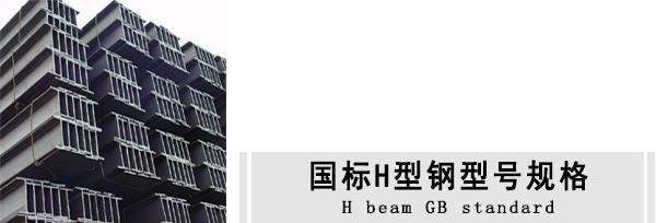 standard h beam sizes