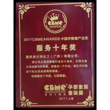 2017 CBME Awards --Service for 10 Years