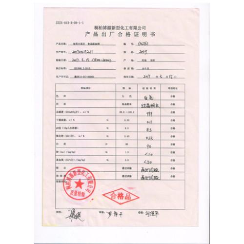 产品出厂合格证明书