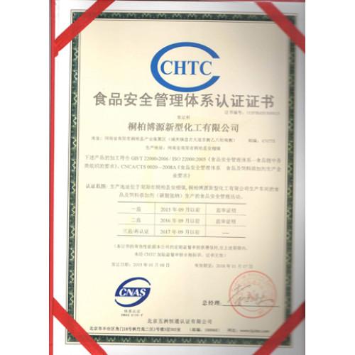 食品安全マネジメントシステム認証
