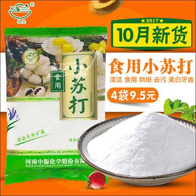 马兰小苏打 食用烘焙冲洗水果美白牙齿 小苏打粉清洁去污碳酸氢钠