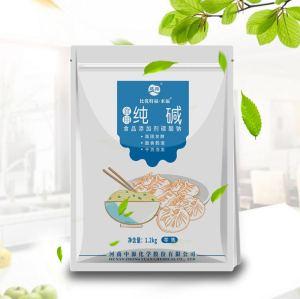食用碱食品级纯碱粉碱面家用发面干货烘培清洁去油污厨房碳酸钠包邮